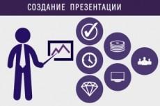 Сделаю презентацию в PowerPoint 22 - kwork.ru