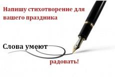 Напишу рифмованное поздравление 20 - kwork.ru