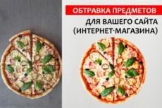Обтравка фото, замена фона 19 - kwork.ru