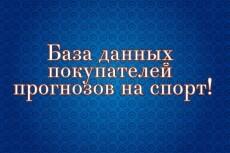 Собираю базы email из открытых источников 14 - kwork.ru