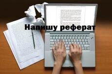 Помощь в написании реферата по менеджменту, маркетингу 18 - kwork.ru