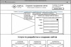 Создание прототипа 1 страницы сайта в axure 35 - kwork.ru