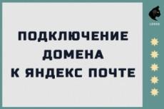 Создам почту для домена на Яндексе 15 - kwork.ru