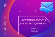 Электронная почта на вашем домене 8 - kwork.ru