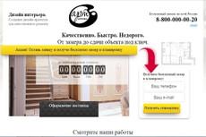 Готовый landing page ремонт стиральных машин 8 - kwork.ru
