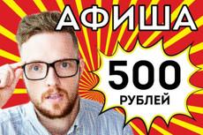 Разработаю макет билборда для наружной рекламы 3х6 м 18 - kwork.ru