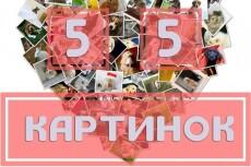 Подберу картинки для сайта 19 - kwork.ru