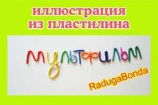 Нарисую иллюстрацию 41 - kwork.ru