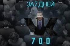 Оформление группы в одноклассниках 32 - kwork.ru