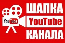 Шапка для ютуб канала 12 - kwork.ru
