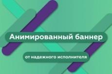 Сделаю два видных анимированных баннера 26 - kwork.ru