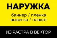 Сделаю яркий дизайн наружной рекламы (пленка/оракал, ситилайт, баннер-растяжка) 47 - kwork.ru