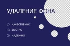 Обтравка фото для интернет-магазина 21 - kwork.ru