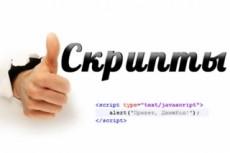 Дизайнерские правки страницы сайта 11 - kwork.ru