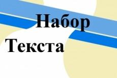 Распечатаю текст до 20 000 символов из сканов и фото 23 - kwork.ru