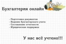Подготовлю платежное поручение, счет, авансовый отчёт, доверенность 7 - kwork.ru