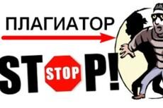 сделаю вычитку текста и его корректуру 6 - kwork.ru