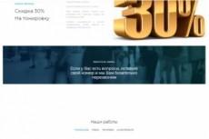Создам несложный сайт html 10 - kwork.ru
