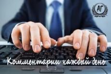 100 Уникальных комментариев на ваш сайт - ручная работа 9 - kwork.ru