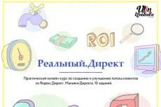 Профессиональный сбор семантики для контекстной рекламы 4 - kwork.ru