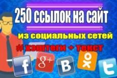 400 социальных сигналов для вашего сайта 11 - kwork.ru