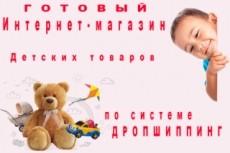 Продам готовый сайт, детской тематики + 100 статей 10 - kwork.ru