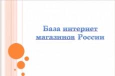 База компаний продовольственных товаров России 12 - kwork.ru