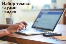 Транскрибация 40 мин, перевод из аудио, видео в текст 21 - kwork.ru