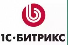 Разработаю сайт на Битриксе 7 - kwork.ru