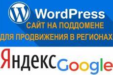 Создам уникальный сайт под ключ 53 - kwork.ru