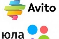 10 Продающих объявлений на Авито 12 - kwork.ru