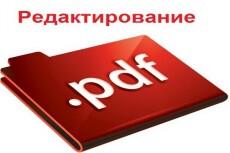 Редактирование PDF файлов . Полный спектр услуг 10 - kwork.ru