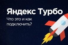 Создам и настрою Яндекс.Карты на Вашем сайте 21 - kwork.ru