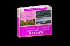 3D книги, коробки, DVD и CD диски 7 - kwork.ru