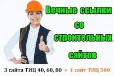Вечные ссылки со строительных сайтов 12 - kwork.ru