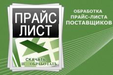 Скачаю фото, видео с сайта, разложу их по папкам 19 - kwork.ru