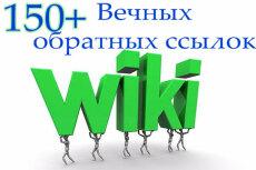Обратные ссылки - СЕО - ссылочная пирамида 20 - kwork.ru