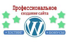 30 премиум сайтов с автонаполнением и бонусами Разные темы на выбор 18 - kwork.ru