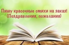 наберу текст до 10000 символов 4 - kwork.ru