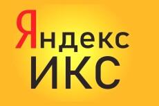Напишу и размещу уникальную статью со ссылками 19 - kwork.ru