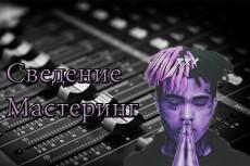 Отредактирую, почищу, смонтирую аудио 19 - kwork.ru