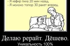 приведу в вашу группу Вконтакте 200 уникальных подписчиков за 5 дней 8 - kwork.ru