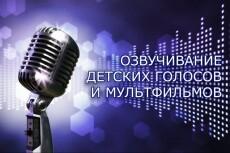 Озвучу текст детским голосом 17 - kwork.ru