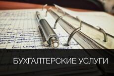 Рассчитаю заработную плату 5 - kwork.ru
