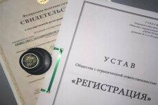 Оформление документов для регистрации ООО 15 - kwork.ru