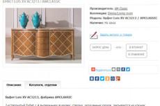 создам карточки товаров с описанием и картинками 7 - kwork.ru