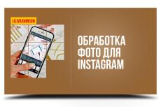 Готовое оформление инстаграм. Шаблоны, бесконечная лента, обложки 43 - kwork.ru