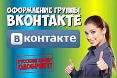 Оформление группы Вконтакте 225 - kwork.ru