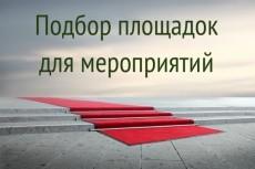 Сделаю тематическое слайд-шоу 3 - kwork.ru
