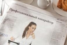 сделаю перевод текста из World в html код 6 - kwork.ru